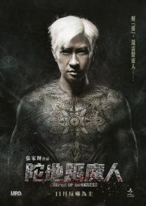 Keeper_of_darkness-poster