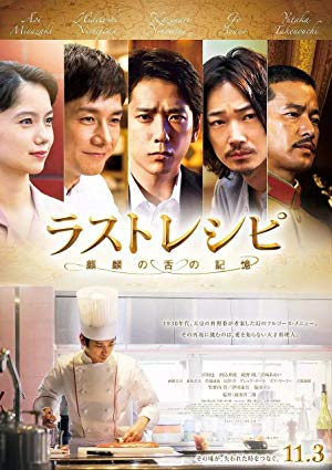 The Last Recipe: Kirin no shita no kioku poster